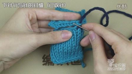 下针行与针的钉缝(已收针)编织实例