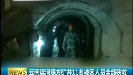 云南梁河塌方矿井11名被困人员全部获救 150727 新闻空间站