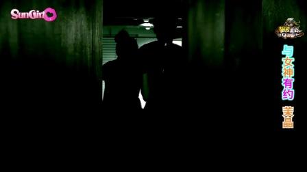 《与女神有约》我的恐怖女神-茉晶