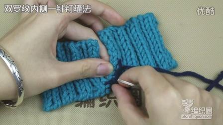 双罗纹内侧一针钉缝法织法和图解