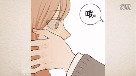 《单恋大作战》声漫5-6话---快看漫画&毛线工作室出品