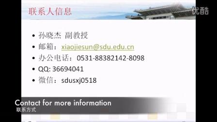 CHPAMS直通职场-山东大学、北京大学|Jump-start Your Career.SDU.PKU