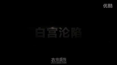 <伦敦陷落>电影预告片[衣妆盛饰]