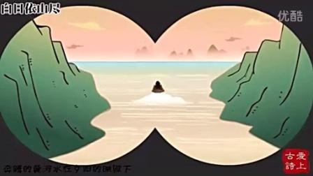 【爱上古诗】登鹳雀楼-国语标清儿童少年超棒的暑假轻松学习搞笑动漫