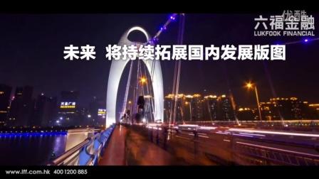 六福金融企業片六福珠寶分店版简体
