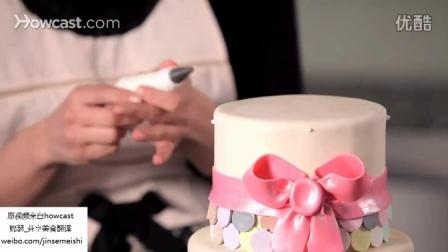 锦瑟翻译--10 如何做瑞士点--婚礼翻糖蛋糕