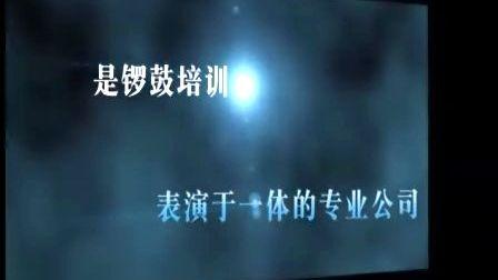 山西省临汾市尧都区新鼓源文化传媒有限公司