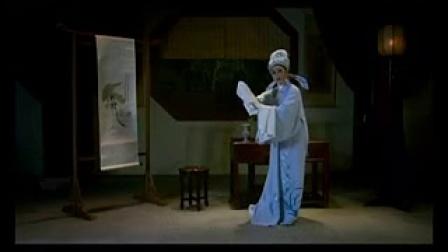 越剧《牡丹亭还魂记·展画像》王君安