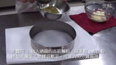 【台湾-乐客来】芝麻抹茶拇指餅乾(中文字幕)