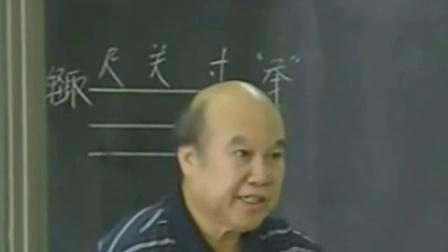 脉诊自学视频-河北医科大学诊脉精讲(四)