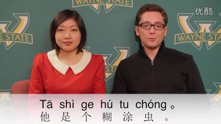 Learn A Chinese Phrase#13: mixed up Bug