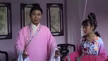 抚州采茶戏割肉记 全集_标清