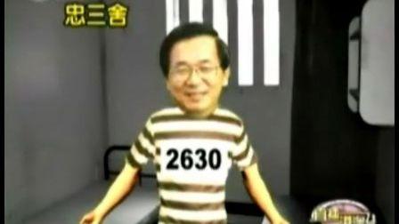 陈水扁入狱第一天 编号 2630