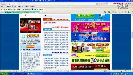 学做网站论坛所有课程网页制作软件Dreamweaver cs5第一节:网页制作软件Dreamwe