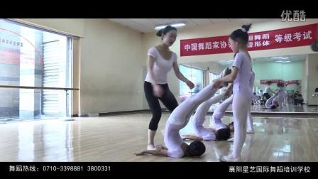 襄阳星艺舞蹈学校