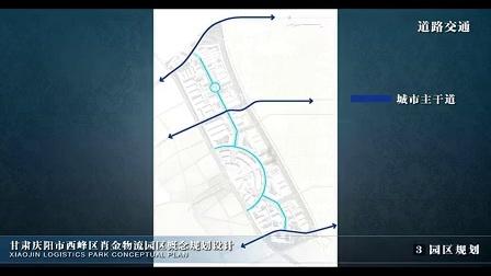 甘肃 庆阳市 西峰区 肖金大型物流园区建设项目规划