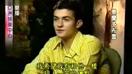 2002年 台湾电视节目陶子介绍Orlando