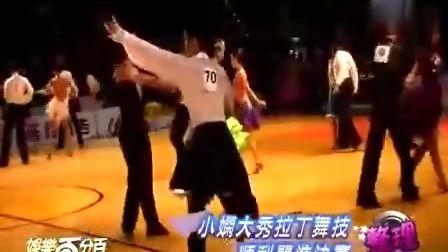娱乐百分百20100309小娴国标舞比赛,紧张影响成绩