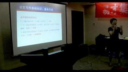 林亚丽-13241780220-公文写作培训-陈茜老师