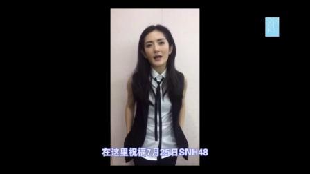 谢娜给SNH48送祝福