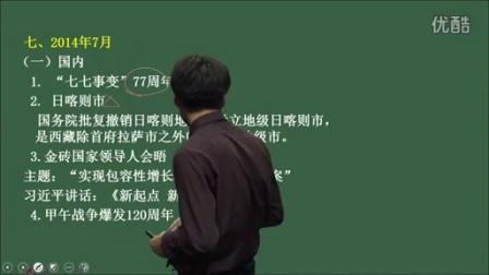 2015事业单位培训全套视频时事政治汇总