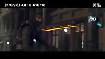 《纽约行动》(又名:忍者)中文字幕版预告片