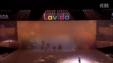 Lavida品牌之夜-马丁·赫肯斯演绎我相信
