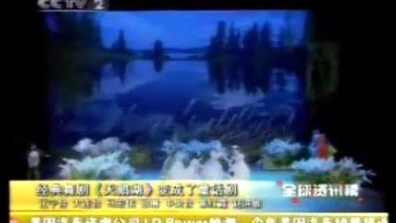 经典舞剧《天鹅湖》变成了童话剧
