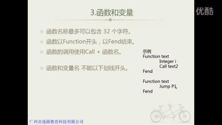 爱普生编程语言讲解--华南机器人职业培训中心