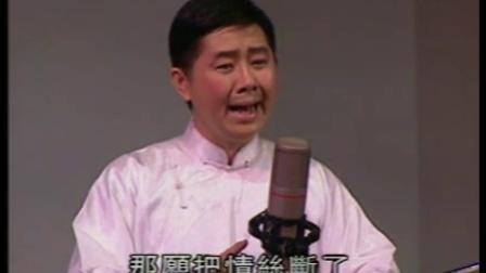 纪念慈善伶王新马师曾逝世五周年追忆伶王慈善演出晚会4 邓志驹 曾慧