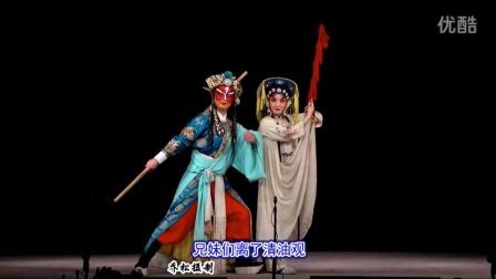传统川剧折子戏《送京娘》(胡琴)(字幕版)