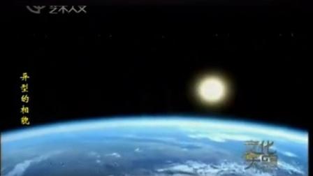 科教1 外星生命遐想