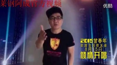 曾春年2015全国巡回歌友会8.15湖北鹤峰站VCR