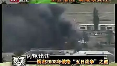 """2008年俄格""""五日战争""""之谜"""