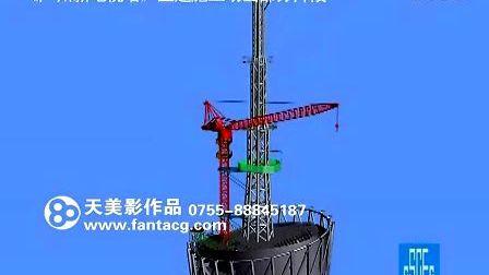 广州电视塔土建施工动画