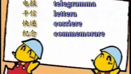 意大利语课 第六课