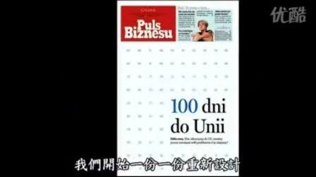 设计能救报纸吗?TED 中文