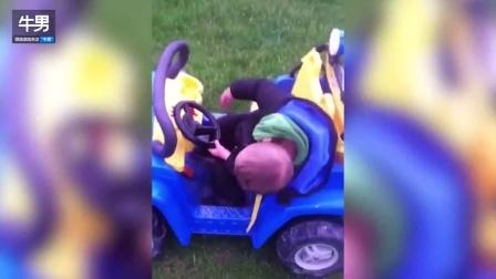 """爆笑童趣 盘点那些应该吊销""""驾照""""的小屁孩"""