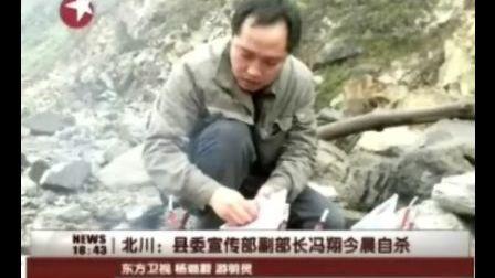 北川县委宣传部副部长冯翔自缢身亡