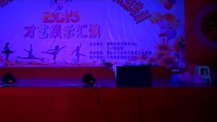 重庆市第四期贫困村幼儿教师扶贫培训班文艺晚会之一