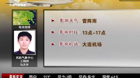 今天下午3点前 沈阳长春哈尔滨机场将受雷雨天气影响