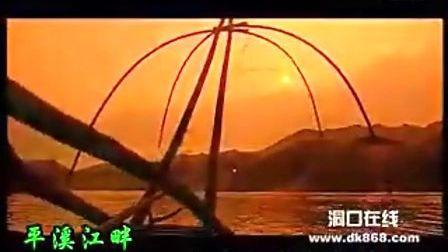 平溪江之歌(洞口县)