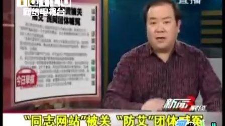 """""""同志网站""""被关 """"防艾""""团体喊冤 山东公共频道《新闻三家谈》20091229"""