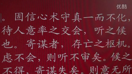 鬼谷子原文诵读09
