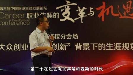 乔志宏:生涯发展课程的调整与转型【第三届生涯大会】