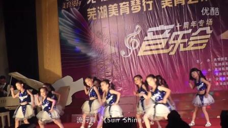 芜湖美育琴行  美育艺术培训学校十周年专场音乐会  流行舞《Sun  shine》