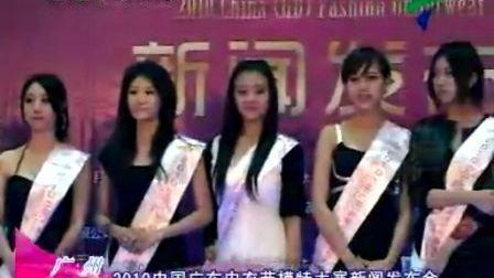 2010中国时尚内衣节模特大赛广东赛区赛事已全面启动!