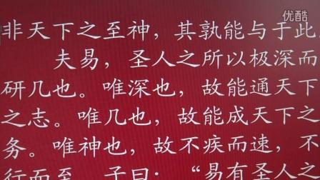 系辞朗读02