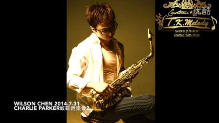 演奏家陳嘉俊向CHARLIE PARKER致敬音樂會2/WILSON CHEN /TK SAXOPHONE  www.tksaxophone.com.tw