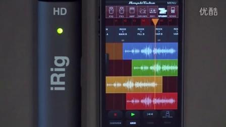 使用iPhone 录音 - AmpliTube 录音棚 DAW